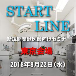第15回【消化器の外科 ④ 直腸と肛門の手術】東京:2018年8月22日(水)