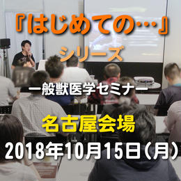 「はじめての腸閉塞症とイレウス」2018年10月15日(月)名古屋