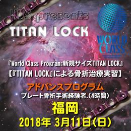 『TITAN LOCK』による骨折治療実習:アドバンスプログラム:福岡:2018年 3月11日(日)