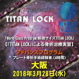 『TITAN LOCK』による骨折治療実習:アドバンスプログラム:大阪:2018年3月28日(水)
