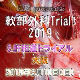 軟部外科Trial! 2019【3.肝胆道トライアル】大阪2月10日(日)