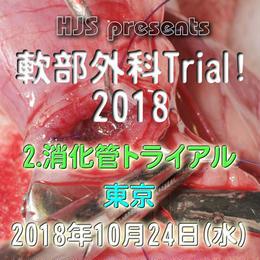 軟部外科Trial! 2018【2.消化管トライアル】東京 10月24日(水)