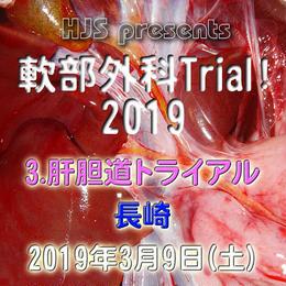 軟部外科Trial! 2019【3.肝胆道トライアル】長崎 3月9日(土)