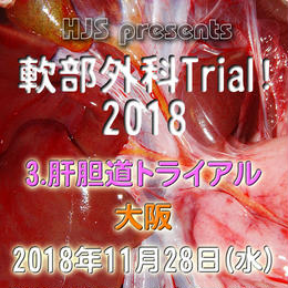軟部外科Trial! 2018【3.肝胆道トライアル】大阪 11月28日(水)