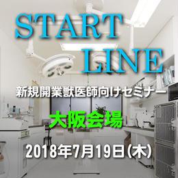第14回【消化器の外科③腸の手術】2018年7月19日(木)大阪