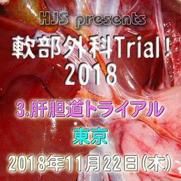 軟部外科Trial! 2018【3.肝胆道トライアル】東京 11月22日(木)