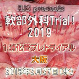 軟部外科Trial! 2019【1.消化管プレトライアル】大阪 2月27日(水)