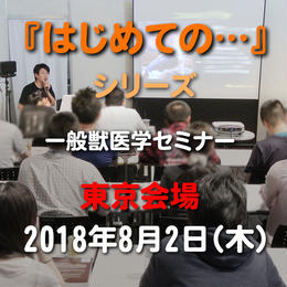【はじめての腸閉塞症とイレウス】東京:2018年8月2日(木)テーブル席