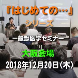 【はじめての癒合不全】大阪:2018年12月20日(木)