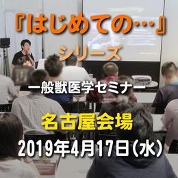 「はじめての肺葉切除」名古屋:2019年4月17日(水)