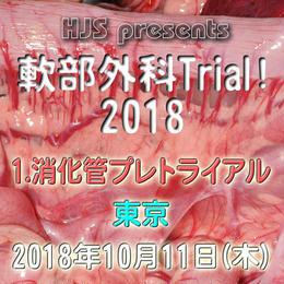 軟部外科Trial! 2018【1.消化管プレトライアル】東京 10月11日(木)