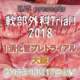軟部外科Trial! 2018【1.消化管プレトライアル】大阪 10月17日(水)
