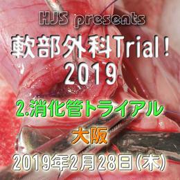 軟部外科Trial! 2019【2.消化管トライアル】大阪 2月28日(木)
