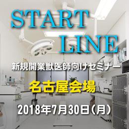 第14回【消化器の外科③腸の手術】2018年7月30日(月)名古屋