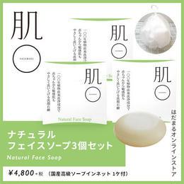 肌〇 弱アルカリ性で洗う保湿洗顔石鹸セット