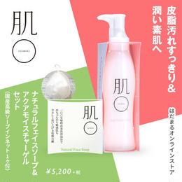 肌〇 皮脂汚れすっきり&潤い素肌セット