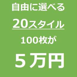 詰め放題5万円 20スタイル