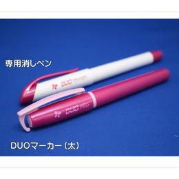 ソーライン DUO マーカー(太書き)&専用消しペン