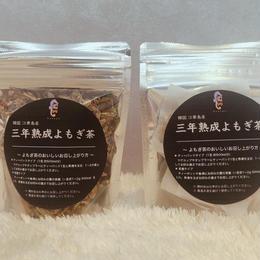 三年熟成よもぎ茶(ティーパック10包タイプ)
