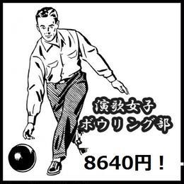 1ヶ月だけ参加 演歌女子ボウリング部(6月10日開催分)