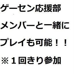 1ヶ月だけ参加 ゲーセン応援部!!(5月27日開催)
