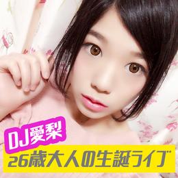 DJ愛梨 26歳大人の生誕ライブ