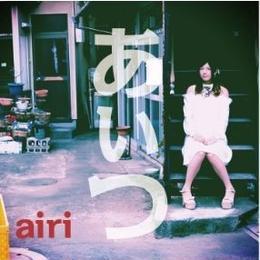 愛梨第2弾CD(CD-R仕様)