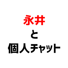 「インドネシア滞在中、永井杏樹と個人チャットできます!!!!」(6月28日0時~7月3日帰国まで)