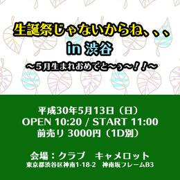 生誕祭じゃないからね、、、in渋谷 〜5月生まれおめでと〜ぅ〜!!〜
