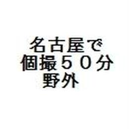 名古屋【浴衣】個撮(野外)50分独占