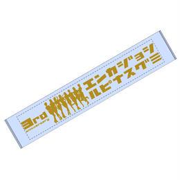 演歌女子ルピナス組 3周年記念タオル