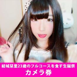 【カメラ券】結城栞里23歳のフルコースを食す生誕祭