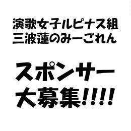 【7月分】演歌女子ルピナス組 三波蓮のみーごれん  個人スポンサー1口3240円