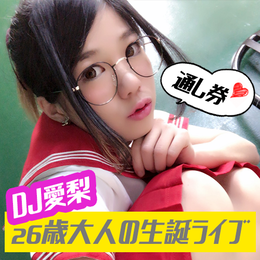 DJ愛梨 26歳大人の生誕ライブ&2次会 通し券