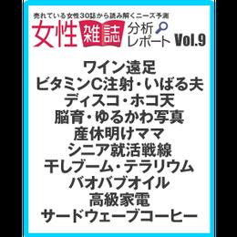 女性雑誌分析レポート Vol.9 2014年12月号