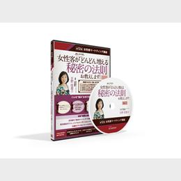 女性客がどんどん増える秘密の法則(全12回DVD講座)HERSTORY ACADEMY