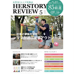 【本誌版】HERSTORY REVIEW vol.12