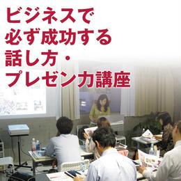 【講座】ビジネスで必ず成功する話し方・プレゼン力講座