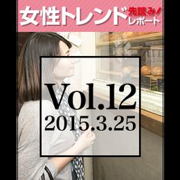 女性トレンド先読みレポート Vol.12(2015年3月25日発行号)