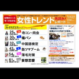 女性トレンド先読みレポート Vol.19(10月25日発行号)