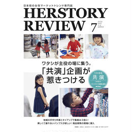 【本誌版】HERSTORY REVIEW vol.2