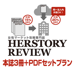 【本誌3冊+PDFセットプラン】HERSTORYREVIEW年間購読