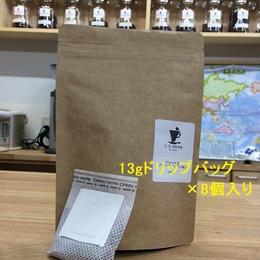 タンザニアAAアサンテ(中深煎り)ドリップバッグ(13g×8個入り)