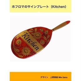 プリントアウト式 パターンパケットと素材のセット;ホフロマのサインプレート(Kitchen);