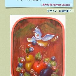 電子パケット ピーター・オンピールのスタイルで描く;実りの秋;