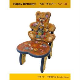 電子パケット;Happy Birthday! ;ベビーチェアー ベアー編