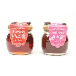 【ほんの気持ちに】木成り完熟りんご蜜&もも蜜