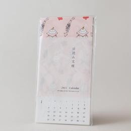 ●日読み文様カレンダー(袋入り)●