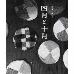 四月と十月 vol.36 / 牧野伊三夫編