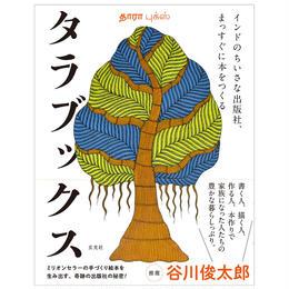タラブックス(特装版・特典冊子付き)